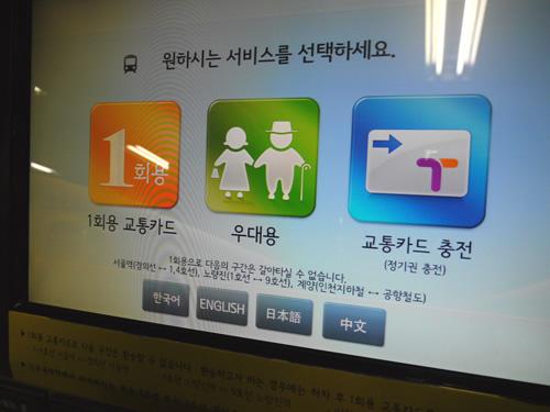 地下鉄の切符販売機の液晶画面