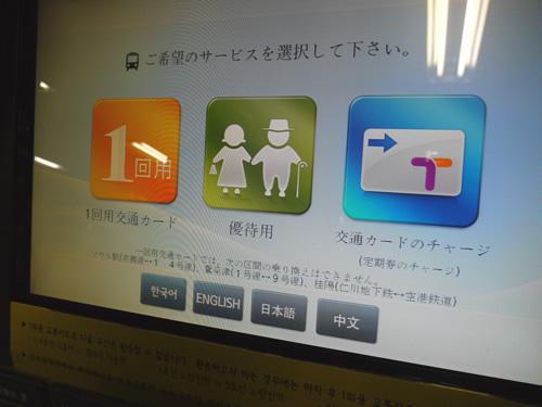「日本語」を押すと表示が変わります