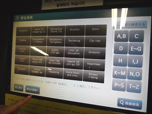 駅名表示はアルファベットなの。。。
