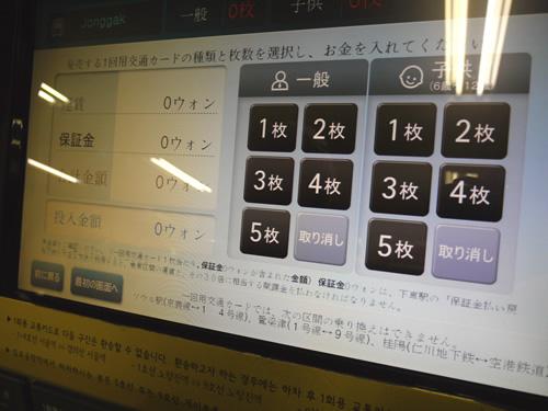 駅を選ぶと枚数選択画面になります