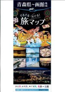 青森県〜函館マップ
