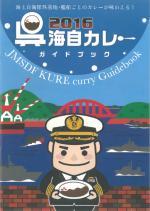 呉海自カレー