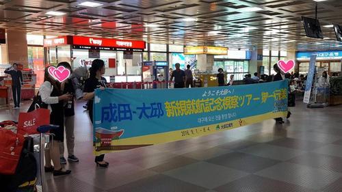 空港で歓迎
