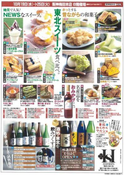 東北6県物産展チラシ(裏)