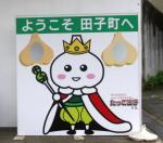ようこそ田子町へ