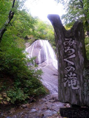 みろくの滝2