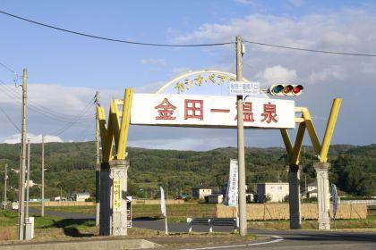 金田一温泉入口