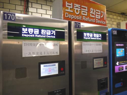 デポジット払い戻し用の機械