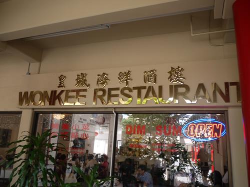 ウォンキー・シーフードレストラン