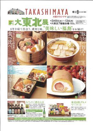 大阪タカシマヤチラシ 表