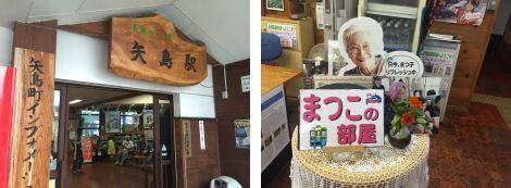 矢島駅売店