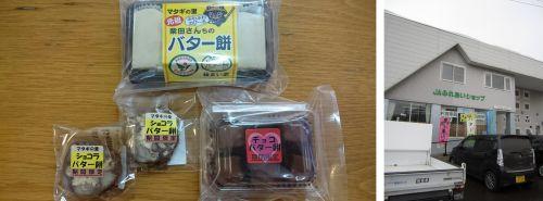 JAふれあいショップとバター餅3種