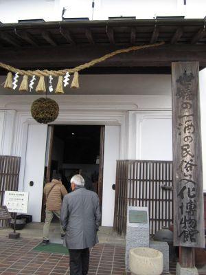 酒の民俗文化博物館1