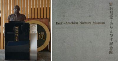 野村胡堂あらえびす記念館