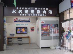 水沢駅構内 無人観光案内所