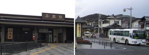 平泉駅&るんるん