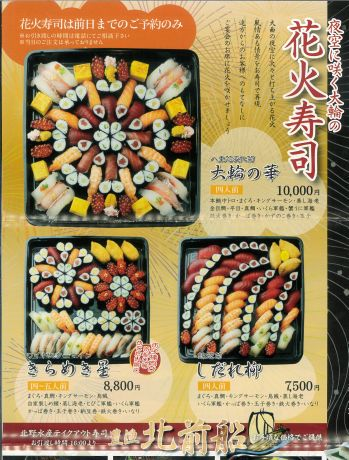 花火寿司チラシ