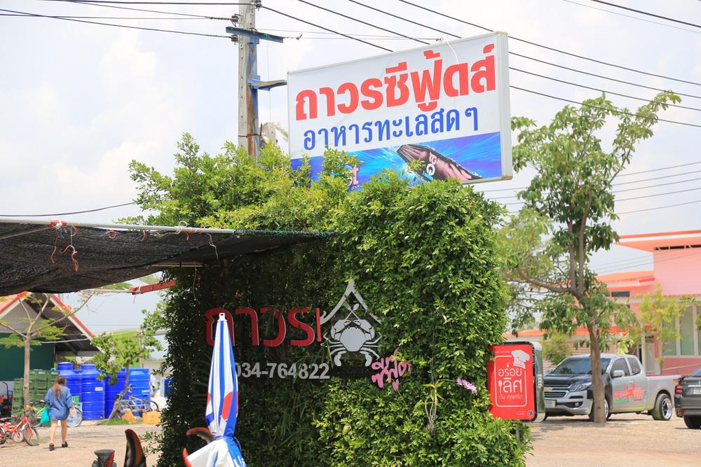 子持ち蟹のレストラン