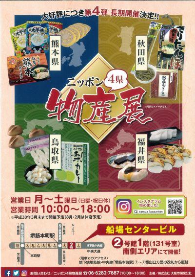 ニッポン4県物産展