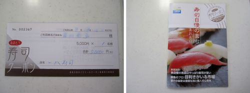 寿司クーポン&冊子
