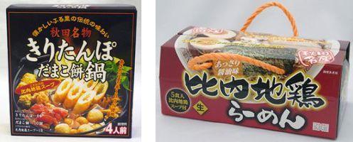 秋田県商品