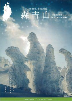 森吉山樹氷チラシ