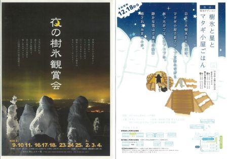 夜の樹氷観賞会、樹氷と星とマタギごはん