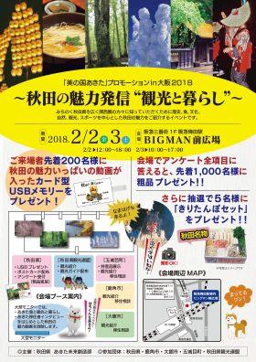 秋田イベントチラシ