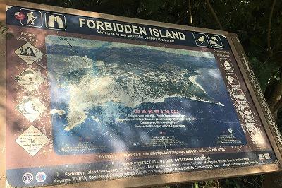 禁断の島2