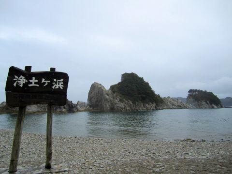 奥浄土ヶ浜