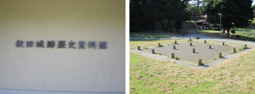 秋田城跡歴史史料館・史跡公園
