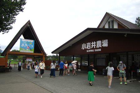 小岩井農場まきば園入口