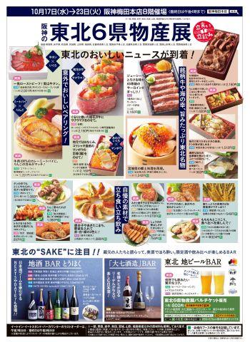 阪神東北六県物産展チラシ表