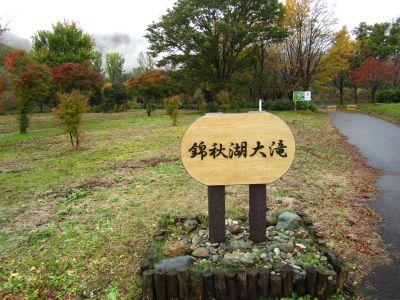 錦秋湖大滝入口