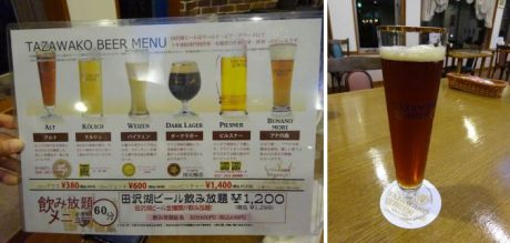 田沢湖ビール3.4