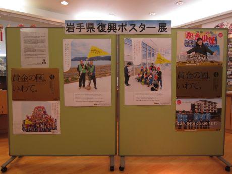復興ポスター展2
