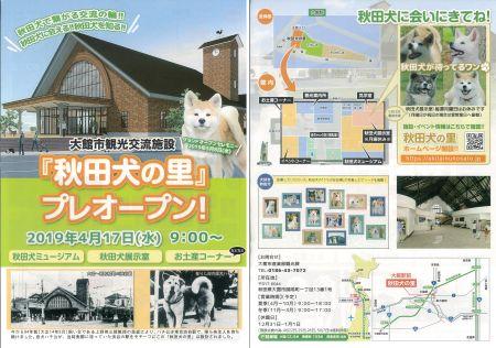 秋田犬の里プレオープンチラシ