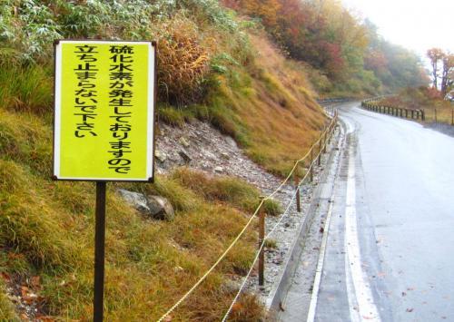 川原毛標識