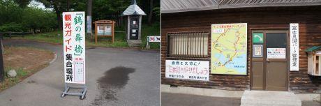 鶴の舞橋観光ガイド
