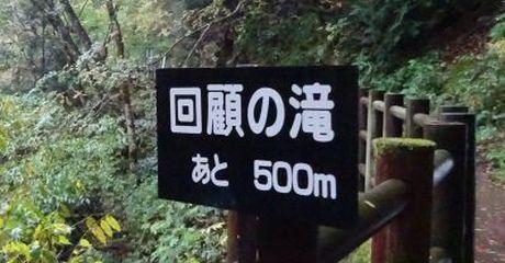 回顧の滝標識