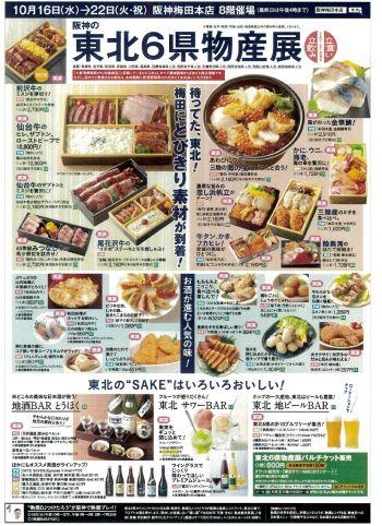 阪神の東北6県物産展チラシ(表)