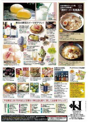 阪神の東北6県物産展チラシ(裏)