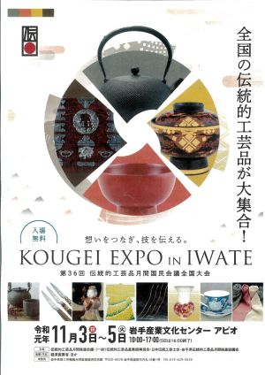 KOUGEI-EXPOチラシ1