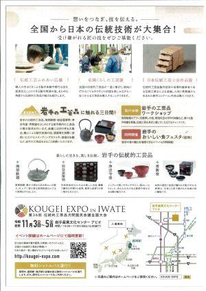 KOUGEI-EXPOチラシ2