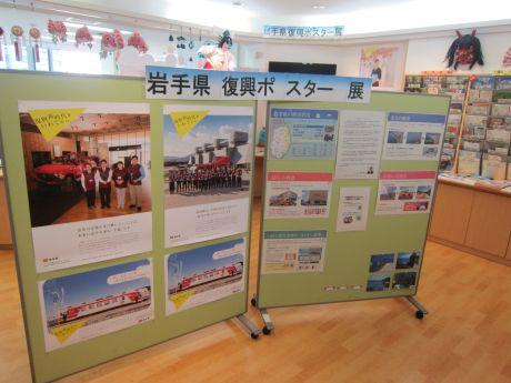 岩手県復興ポスター展