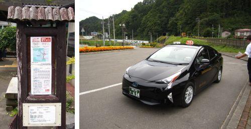 田野畑村 観光乗合タクシー