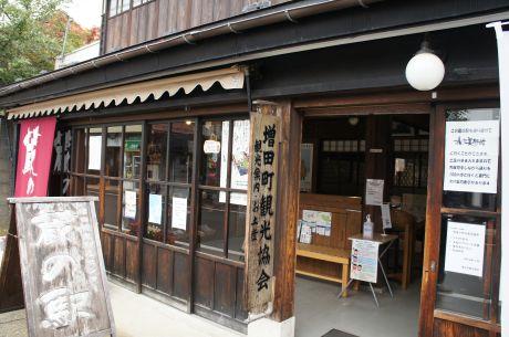 増田町内蔵2
