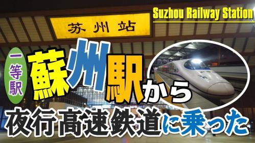 suzhou-station