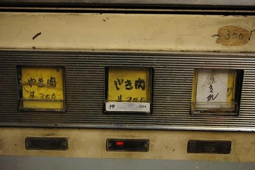 あらいや弁当自販機ボタン