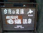 岩見沢温泉